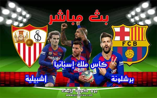 مشاهدة مباراة برشلونة واشبيلية بث مباشر