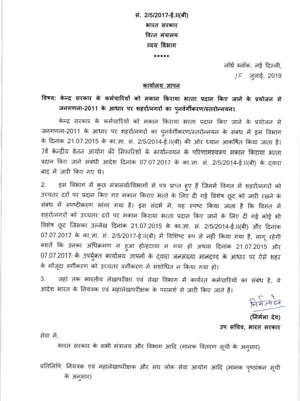 hra-re-classification-of-cities-doe-om-hindi