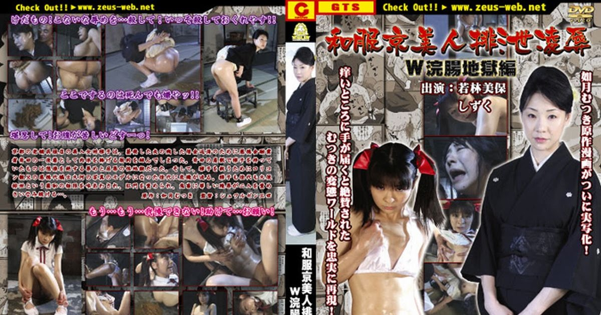 JDSD-03 Kimono Kyoto magnificence excretion and abuse Double enema hell version