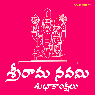 Sri Rama Navami Festival Telugu Wishes Images - Sita Ramachandraswamy
