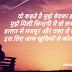 Dard Bhari Bewafa Shayari In Hindi, Urdu And English