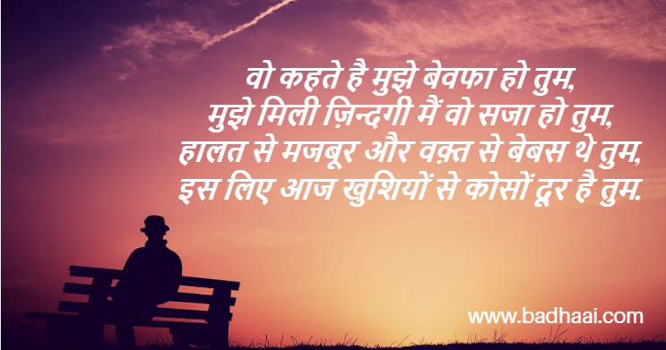 Dard Bhari Bewafa Shayari In Hindi, Urdu And English
