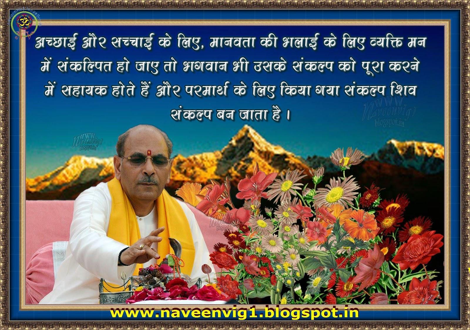 param pujya sudhanshu ji maharaj,dehradun: 5625 – param