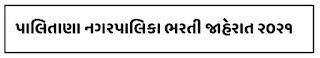 Palitana Nagarpalika Recruitment 2021 for Fire Inspector Vacancy