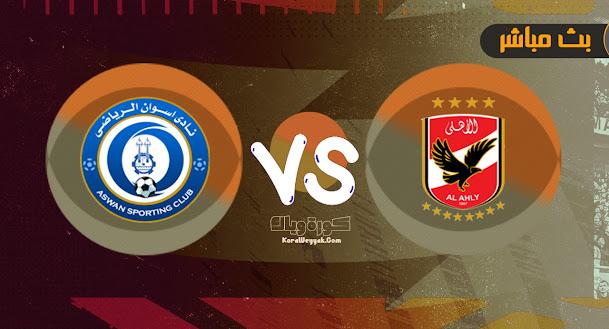 نتيجة مباراة اسوان والأهلي بتاريخ 29-07-2021 في الدوري المصري