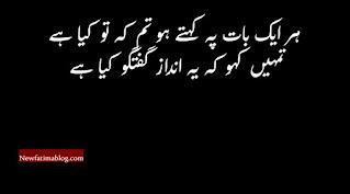 Har aik baat pay kehtay ho tum kay tu kia hai (Mirza Ghalib)