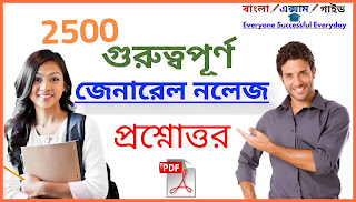 2500+ General knowledge in bengali pdf for Rrb ntpc,Group d