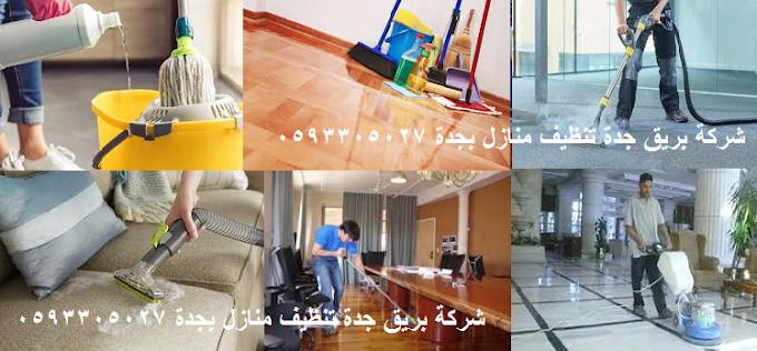 شركة تنظيف شقق وفلل بجدة 0593305027 خصم 25% تنظيف مفروشات بالبخار