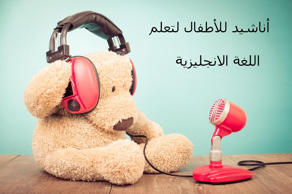 اناشيد و أغاني انجليزية بسيطة للأطفال لتعلم اللغة الانجليزية Songs