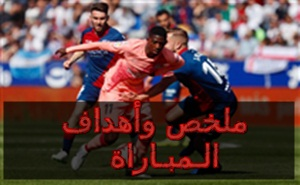 ملخص تعادل برشلونة أمام هويسكا في الدوري الإسباني