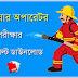 ফায়ার অপারেটর সার্ভিস এর পরীক্ষার চূড়ান্ত ফল প্রকাশ হল dsssb fire operator result out
