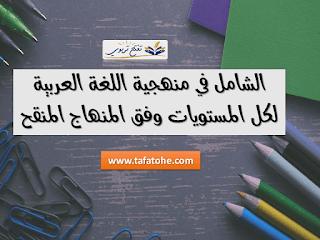 منهجية اللغة العربية ديداكتيك اللغة العربية