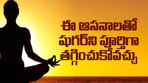 ఈ ఆసనాలు తో షుగర్ ని పూర్తిగా తగ్గించుకోవచ్చు | Yoga For Diabetes (Madhumeham) || By Dr. C.V. Rao