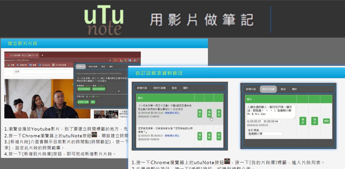 使用utuNot 擴充功能收藏YouTube影片