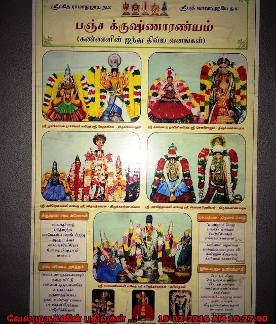 List of Pancha Krishnaranya Kshetrams