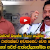 Here's how to see of former president said another prediction about what would vijitamuni talk finished Mahinda Rajapakse