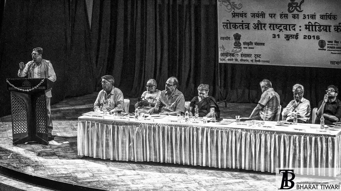 संजय सहाय, सईद नकवी, मृणाल पांडे, चंदन मित्रा, राजदीप सरदेसाई, हरिवंश मुखिया और विनीत कुमार क्रम से मंच पर बैठे हुए थे। रचना यादव के नेम प्लेट वाली कुर्सी खाली थी