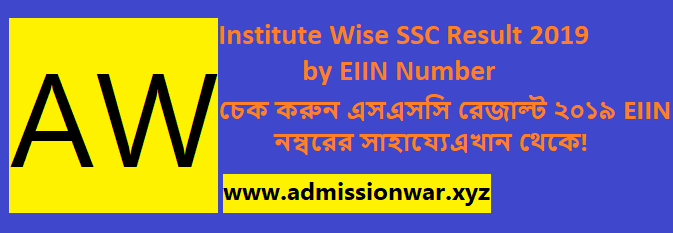 institute wise ssc result 2019 by eiin number, ssc result 2019 by eiin number, ssc result 2019 by eiin, institute wise ssc result 2019, how to check ssc result 2019 by eiin number, ssc result 2019 by eiin code, school wise ssc result 2019 by eiin number