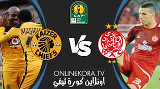 مشاهدة مباراة كايزرشيفس والوداد الرياضي بث مباشر اليوم 03-04-2021 في دوري أبطال أفريقيا