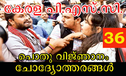 Kerala PSC General Knowledge Questions - പൊതു വിജ്ഞാനം (36)