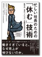 仕事術【ダイレクト出版の本】忙しい社長のための「休む」技術