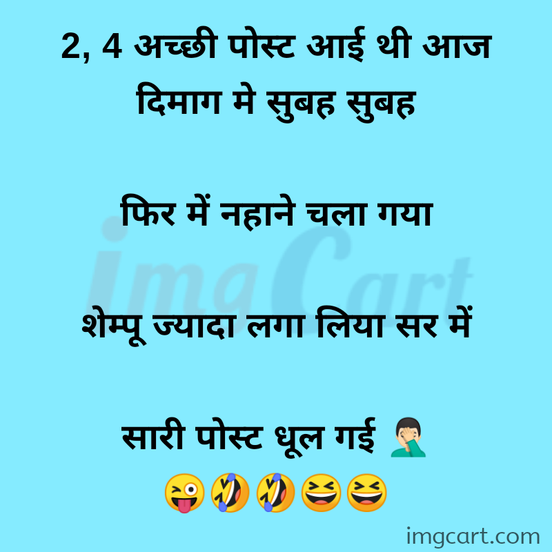 Funny Image With Jokes