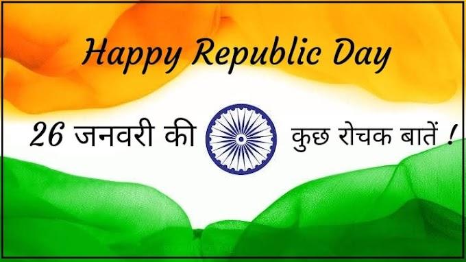 26 जनवरी गणतंत्र दिवस 2020 के बारे में कुछ रोचक बातें !