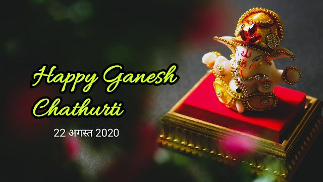 Ganesh चतुर्थी कब है