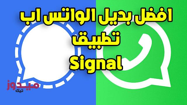 افضل بديل الواتس اب  تطبيق Signal