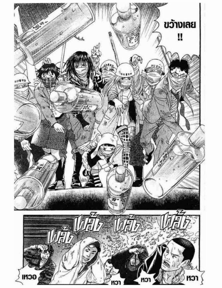Kanojo wo Mamoru 51 no Houhou - หน้า 85
