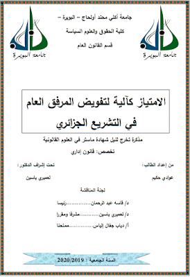 مذكرة ماستر: الامتياز كآلية لتفويض المرفق العام في التشريع الجزائري PDF