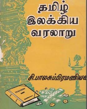 தமிழ் இலக்கிய வரலாறு - சி.பாலசுப்பிரமணியன்