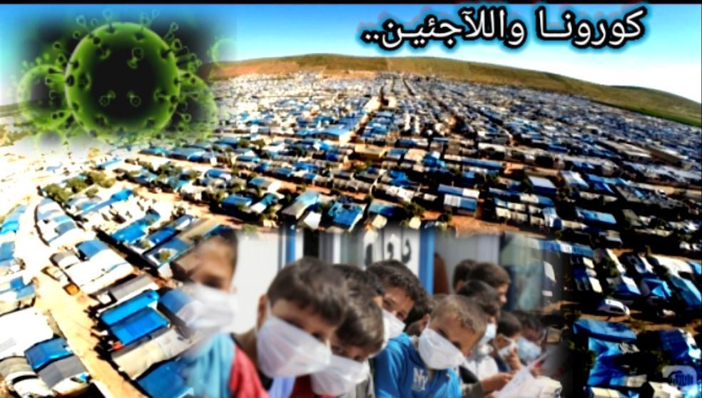 اللآجئين ودول العالم في ظل كورونا