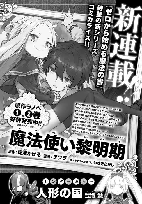 Novel Mahōtsukai no Reimeiki Bakal Diadaptasi ke Manga Juli Nanti