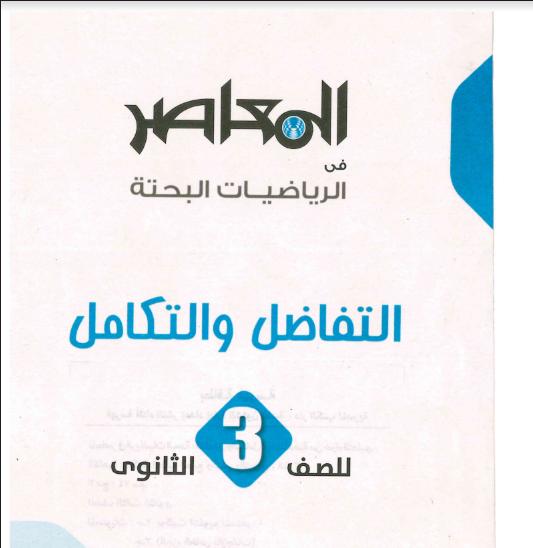كتاب المعاصر تفاضل و تكامل للصف الثالث الثانوي