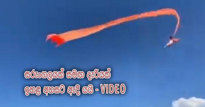 https://www.gossiplanka.com/2020/08/child-swet-up-in-kite.html