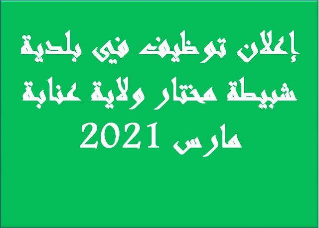 إعلان توظيف في بلدية شبيطة مختار ولاية عنابة