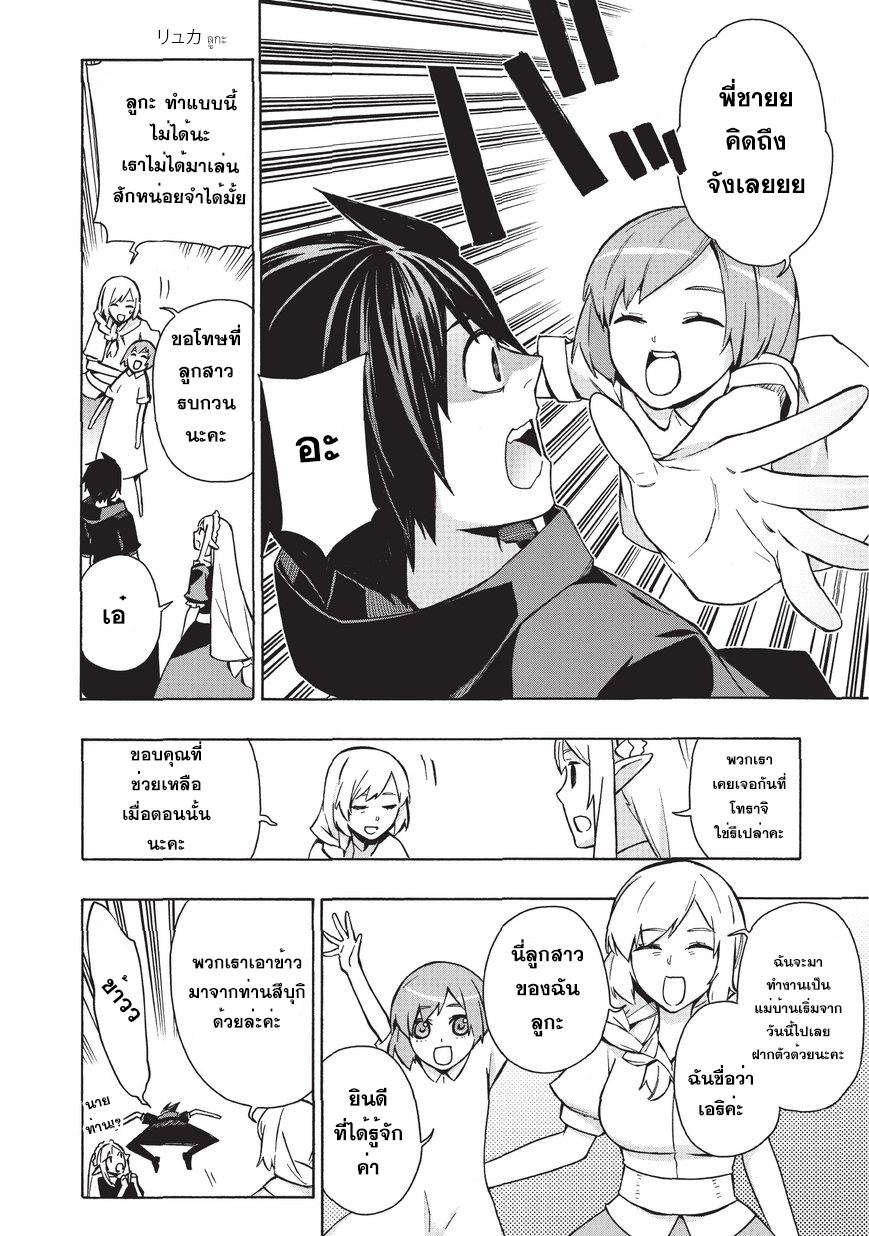 อ่านการ์ตูน Kuro no Shoukanshi ตอนที่ 23 หน้าที่ 12