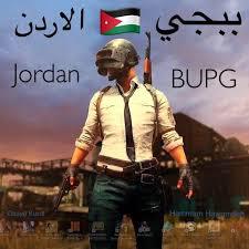 بابجي موبايل، حظر بابجي في الأردن، حظر ببجي، ببجي الاردنية، ببجي العرب، بوبجي، حظر، حظر ببجي موبايل.