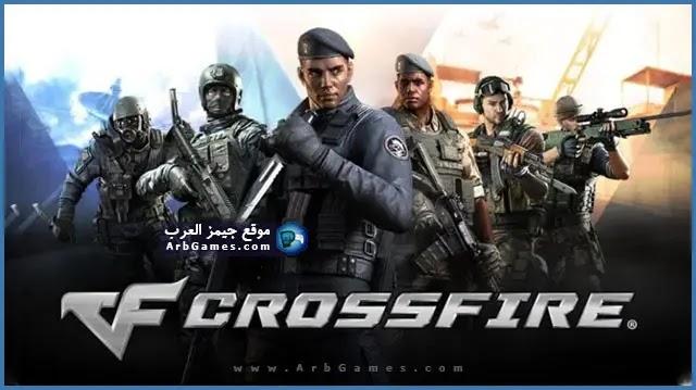 تحميل لعبة كروس فاير 2021 Cross Fire للكمبيوتر برابط مباشر