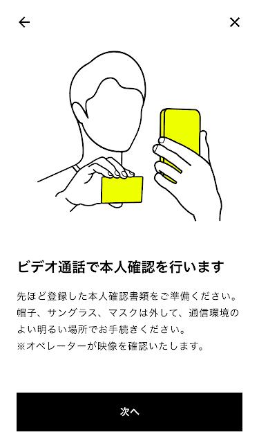 ビデオ通話で本人確認を行う旨を表示した画面のスクリーンショット