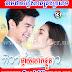 Phkay Leak Khloun 8 Continue