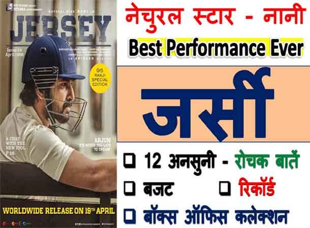 Jersey Movie Unknown & Interesting Facts In Hindi: जर्सी फिल्म से जुड़ी 12 अनसुनी और रोचक बातें