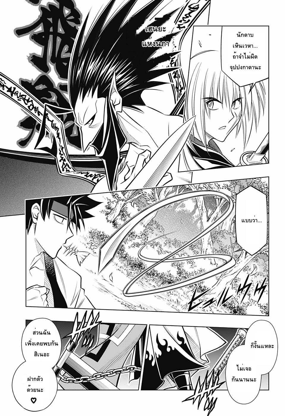 อ่านการ์ตูน Rurouni Kenshin: Hokkaido Arc ตอนที่ 14 หน้าที่ 9
