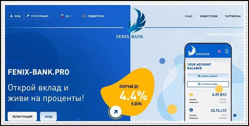 Мошеннический сайт fenix-bank.pro – Отзывы, развод, платит или лохотрон? Мошенники