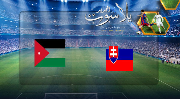 نتيجة مباراة الأردن وسلوفاكيا الودية بث مباشر 07-06-2019 مباراة ودية