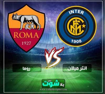 مشاهدة مباراة انتر ميلان وروما بث مباشر اليوم 20-4-2019 في الدوري الايطالي