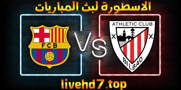 نتيجة مباراة برشلونة وأتلتيك بلباو بث مباشر اليوم بتاريخ 17-04-2021 في كأس ملك إسبانيا