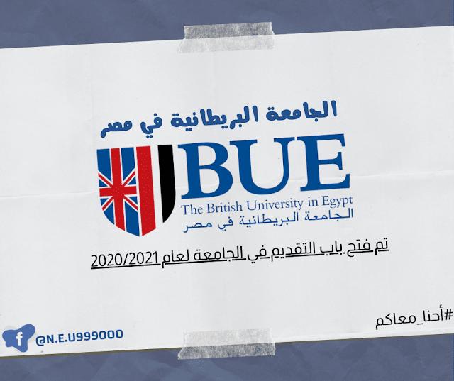 مصروفات الجامعة البريطانية  2020/2021 والكليات وشروط القبول