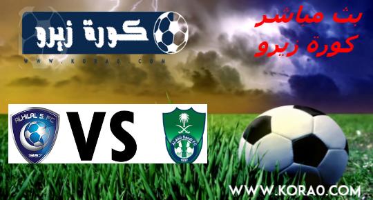 مشاهدة مباراة الهلال السعودي والأهلي السعودي بث مباشر اون لاين اليوم 6-8-2019 ذهاب دور الستة عشر لدوري أبطال أسيا